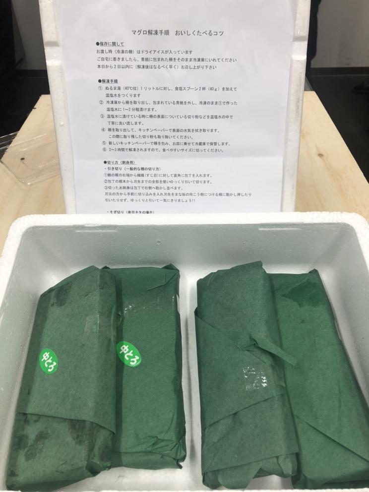 【冷凍】数量限定!本鮪(養殖)中トロ、赤身セット