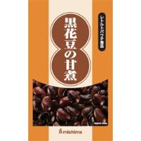 【常温】黒花豆の甘煮 1KG (三島食品株式会社/煮物)