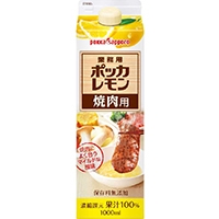 【常温】焼肉用レモン業務用 1L (ポッカサッポロフード&ビバレッジ株式会社/果汁飲料)