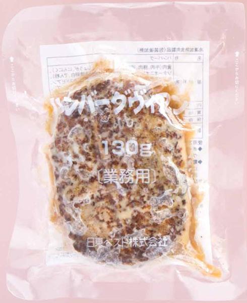 【冷凍】JG ハンバーグヴィアンドN  130G 20食入 (日東ベスト株式会社/ハンバーグ)