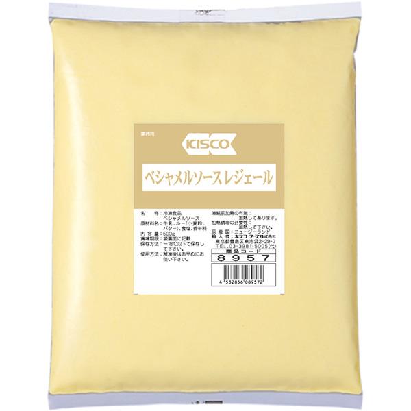 【冷凍】ベシャメルソースレジェール 500G (キスコフーズ/洋風ソース/ホワイトソース)