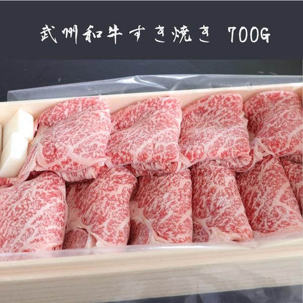 【冷凍】武州和牛すき焼き 700G