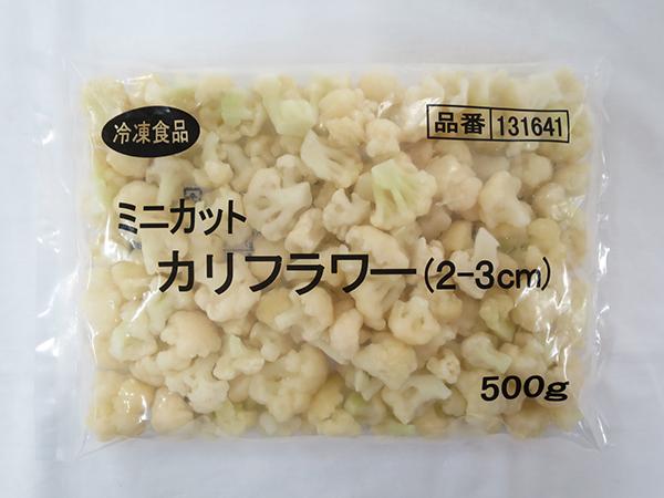 【冷凍】ミニカリフラワー(2〜3cm) 500G