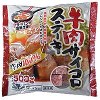 【冷凍】NK牛肉サイコロステーキ(成型肉) 500G