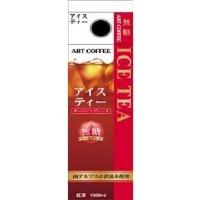【常温】ARTゲーブルアイスティー(無糖) 1L (アートコーヒー/紅茶/飲料)