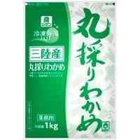 【冷凍】冷凍三陸産 丸採りわかめ 1KG (理研ビタミン株式会社/海藻類/わかめ)