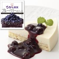 【冷凍】ごろっと果実 ブルーベリーのソース 200G (キユーピー株式会社/ジャム・ソース)