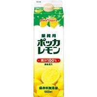 【常温】業務用ポッカレモン 1L (ポッカサッポロフード&ビバレッジ株式会社/果汁飲料)