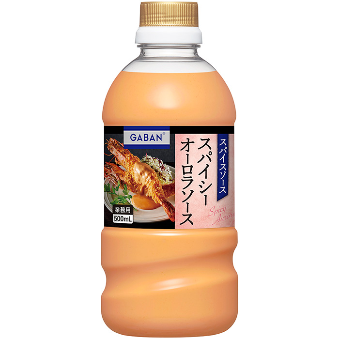 【常温・冷凍】レシピ/シーフードフライ盛り合わせ〜スパイシーオーロラソース〜