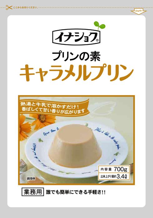 【常温】キャラメルプリンの素 700G (伊那食品工業/デザートの素)
