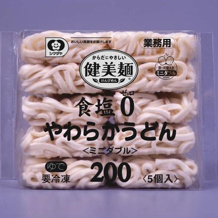 【冷凍】食塩ゼロやわらかうどん(ミニダブル) 200G 5食入 (シマダヤ株式会社/和風調理品/うどん)