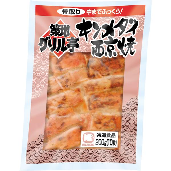 【冷凍】築地グリル亭 キンメダイ西京焼 20G 10食入 (オカフーズ/和風調理品/魚介焼物)