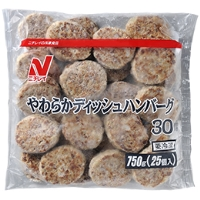 【冷凍】やわらかディッシュハンバーグ 30G 25食入 (株式会社ニチレイフーズ/ハンバーグ/グリルハンバーグ)