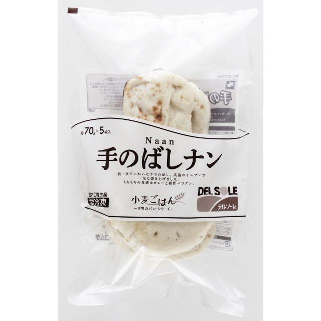 【冷凍】ナン 70G 5食入 (デルソーレ/その他)