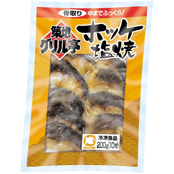 【冷凍】築地グリル亭 ホッケ塩焼 20G (オカフーズ/和風調理品/魚介焼物)