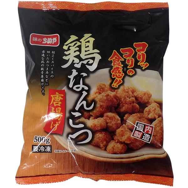 【冷凍】鶏なんこつ唐揚 500G (株式会社味のちぬや/鶏加工品/唐揚)