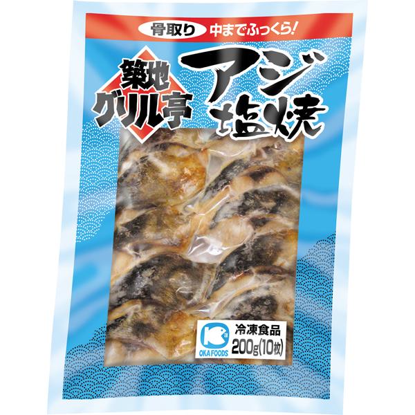 【冷凍】築地グリル亭 アジ塩焼 20G (オカフーズ/和風調理品/魚介焼物)
