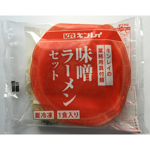 【冷凍】具付麺 味噌ラーメンセット 256G 10食入 (キンレイ/和風調理品/ラーメン)