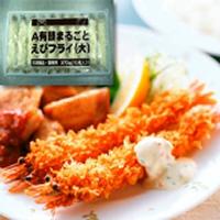【冷凍】有頭まるごとエビフライ(バナメイ) 大 10尾入 (テーブルマーク/洋風調理品/フライ)
