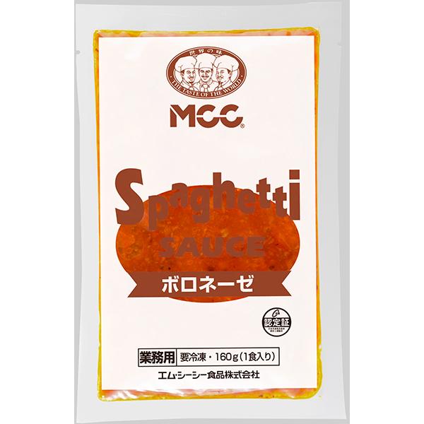 【冷凍】スパゲティソース ボロネーゼ 160G 5食入 (エムシーシー食品/洋風ソース/パスタソース)