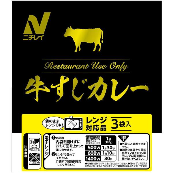 【常温】RUレンジ牛すじカレー 170G 3食入 (株式会社ニチレイフーズ/カレー/レトルト)
