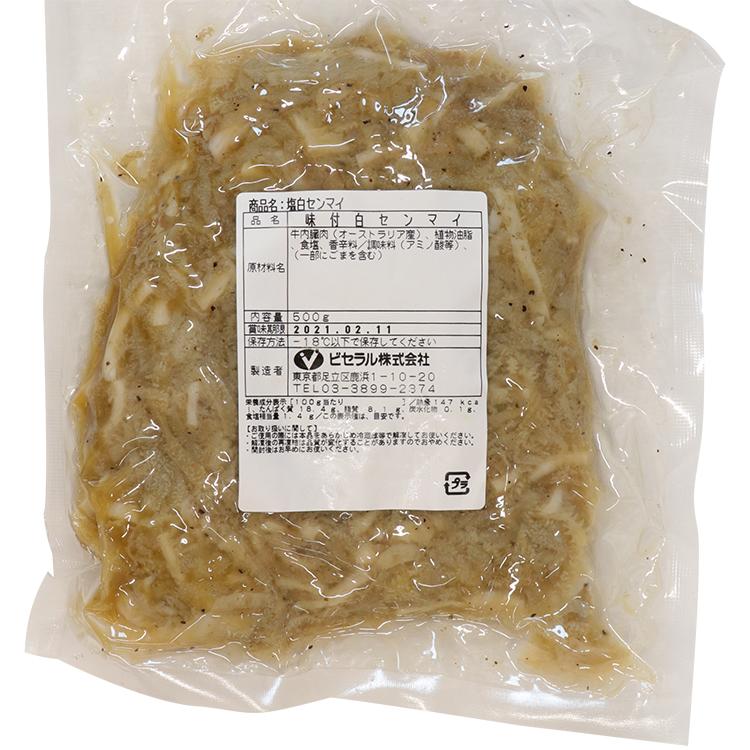 【常温・冷凍】レシピ/塩白センマイで変わり卵焼き