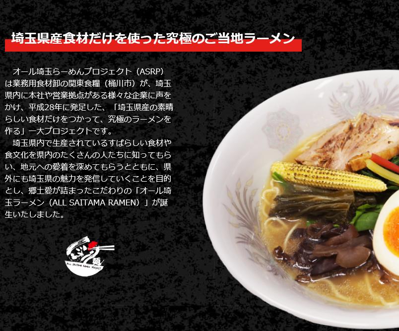 【常温】ALL埼玉らーめんCUBE 2食入