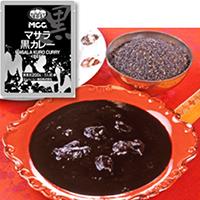 【常温】マサラ黒カレー 200G 30食入
