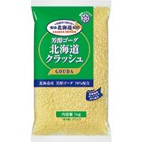 【冷蔵】北海道100 芳醇ゴーダ北海道クラッシュ 1KG (雪印メグミルク株式会社/チーズ/シュレッドチーズ)