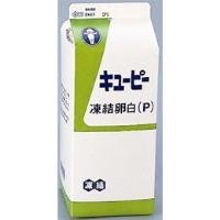【冷凍】凍結卵白(P) 1.8KG (キユーピー株式会社/卵加工品/和風卵)