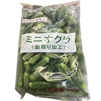 【冷凍】ミニオクラ 面取り 500G (ジーエフシー株式会社/農産加工品【冷凍】/果菜類)