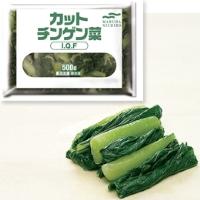 【冷凍】カット青梗菜 IQF  500G   (マルハニチロ/農産加工品【冷凍】/葉菜類)