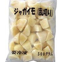 【冷凍】じゃがいも(乱切り) 500G (大洋エーアンドエフ株式会社/ポテト)