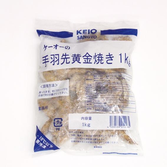 【冷凍】手羽先黄金焼 約25本入 (ケーオー産業/鶏加工品/グリル)