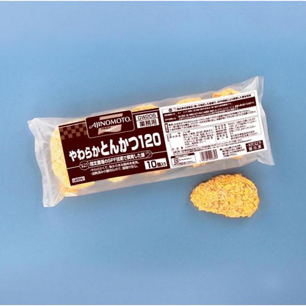 【冷凍】やわらかとんかつ 120G 10食入 (味の素冷凍食品/洋風調理品/カツ)