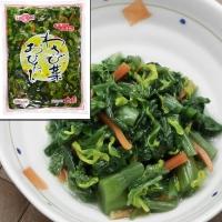 【常温】わさび菜おひたし 1KG (太堀/惣菜)