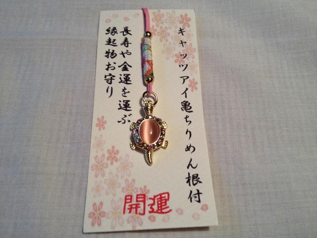 キャッツアイとラインストーン亀のチリメンストラップ