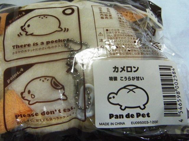 Pan de Pet カメロン