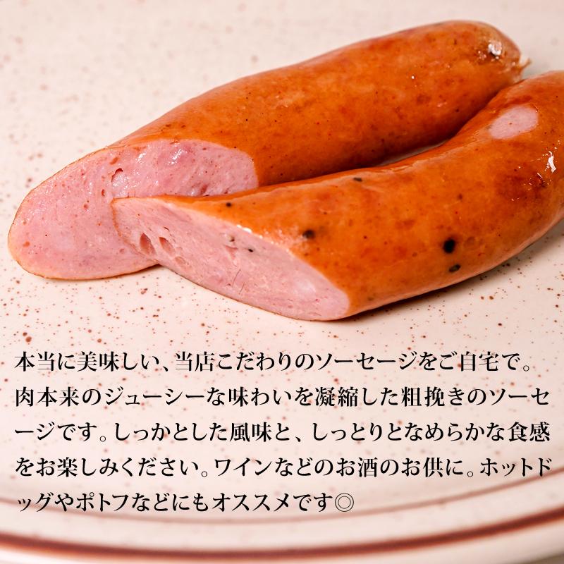 【2本/160g】 粗挽きウインナーソーセージ │ 肉本来のジューシーな味わいが魅力の粗挽きソーセージ
