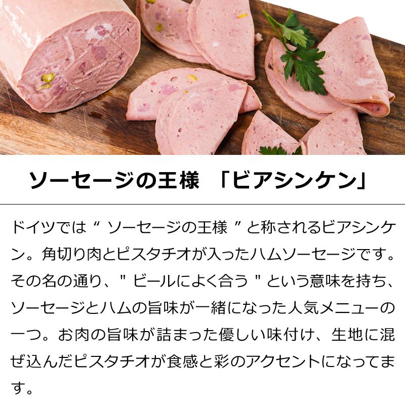 【80g】 ビアシンケン │ お肉の旨味が詰まった優しい味付け、ピスタチオがアクセントになってます。