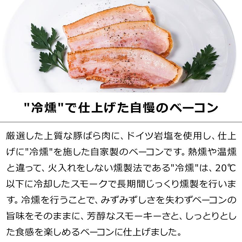 【100g】 ドイツ産岩塩の生ベーコン │ 豚ばら肉にドイツ岩塩を使用し、仕上げに「冷燻」をかけて香り豊かに、且つしっとりと仕上げた生ベーコン!