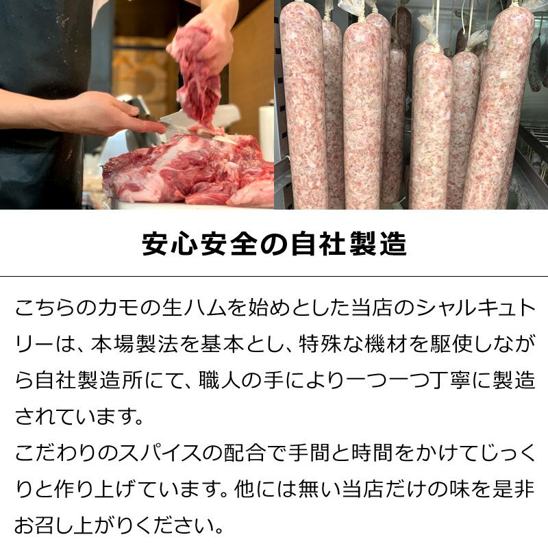 【30g】 鴨の生ハム │ おすすめ自信作!店内に併設された熟成庫にて2カ月間の熟成を経た鴨の生ハムです。