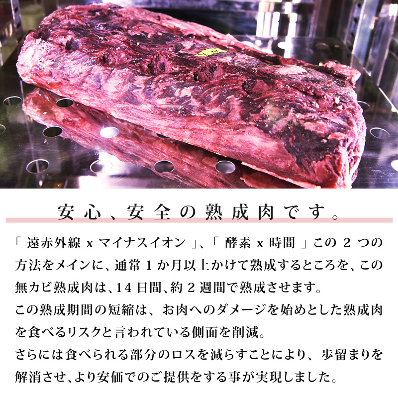 【180g】 牛サーロイン │ 業界初の製法技術 「無カビ熟成肉」 旨味と甘みを更に向上。