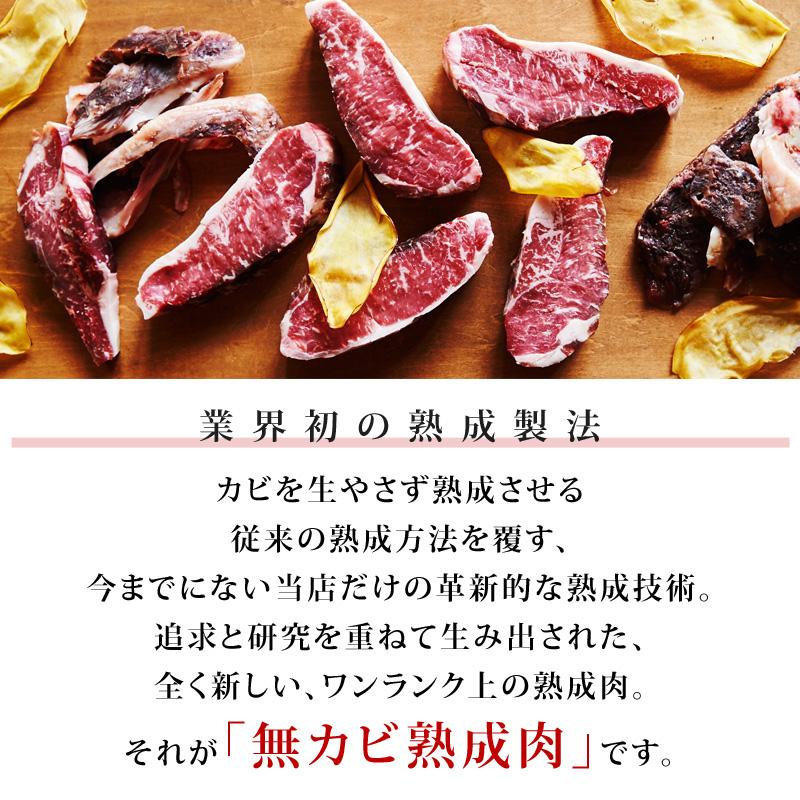 【180g】 牛ランプ │ 肉のポテンシャルを最大限に高める業界初の製法技術 「無カビ熟成肉」