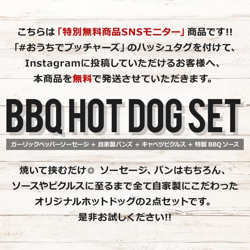【2食入り】 BBQホットドッグセット (ガーリックペッパーソーセージ + 自家製バンズ + キャベツピクルス + 特製BBQソース) / 焼いて挟むだけ◎ ソーセージ、パンはもちろん、ソースやピクルスに至るまで全て自家製にこだわったオリジナルホットドッグのセットです♪