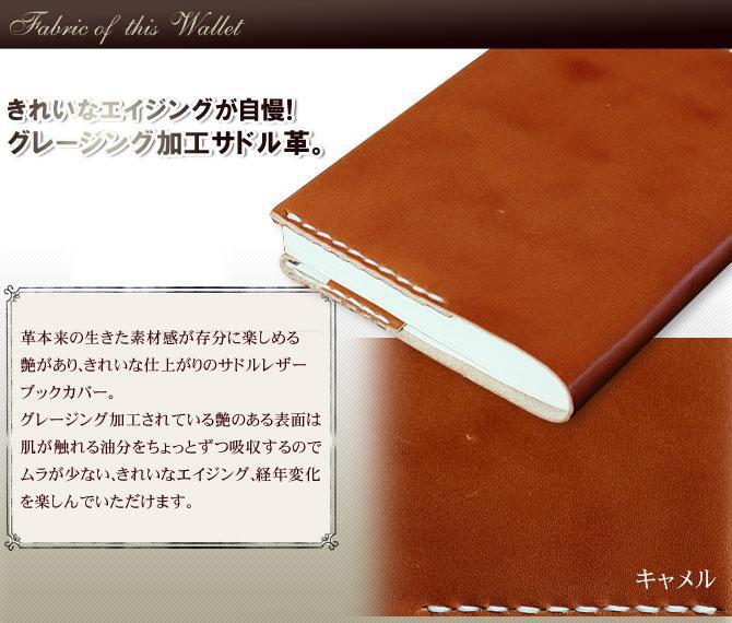 エイジングが楽しめるシンプルなサドルレザーブックカバー/文庫本A6判サイズ