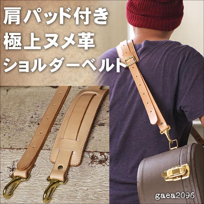 手縫い ヌメ革 ショルダーベルト ショルダーパッド付き 栃木レザー