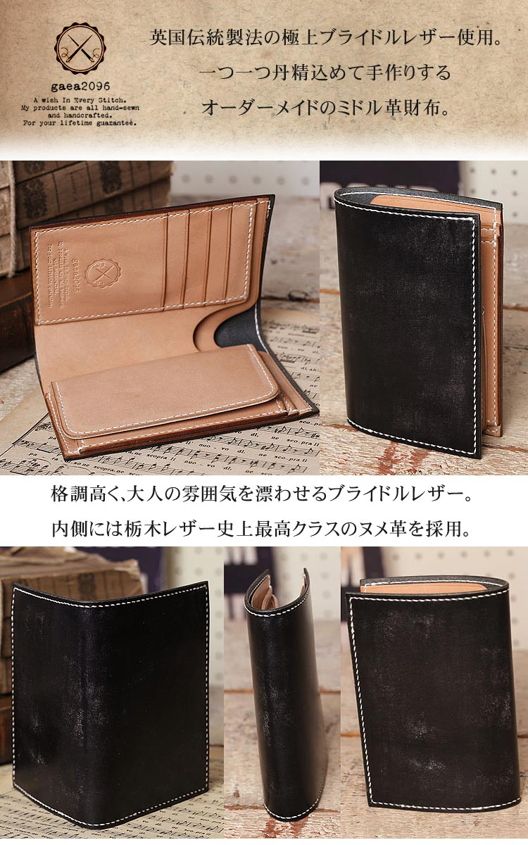 ブライドルレザー 二つ折り メンズ 財布 手縫い ミドルウォレット 内装は栃木レザーヌメ革