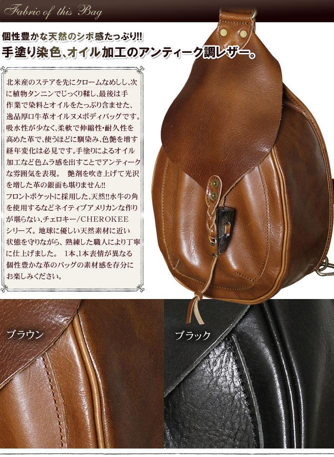 タンデム オールド スクール 厚口オイルヌメ革 ボディバッグ メンズ/チェロキー ヴィンテージ調ワンショルダーバッグ TANDEM OLD SHCOOL 52781 CHEROKEE oil leather