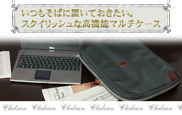 CLEDRAN/クレドラン B5ノートPCが入るバリスターナイロン素材マルチケース/本体A4サイズ TRAVA/トラヴァ cl 1655